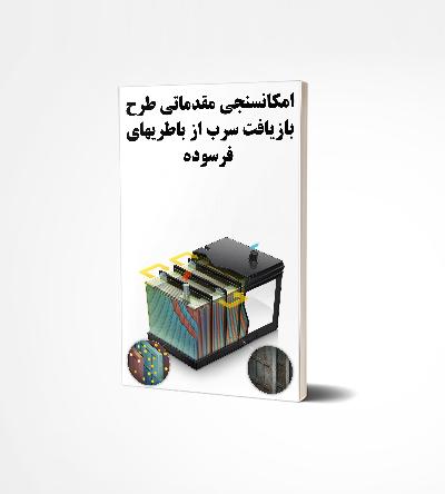 پکیج و فیلم آموزشی بازیافت سرب از باتری های فرسوده