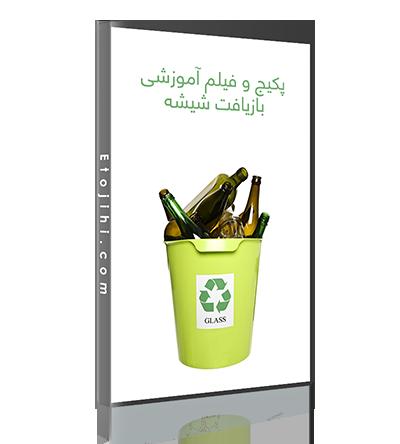 پکیج و فیلم آموزشی بازیافت شیشه