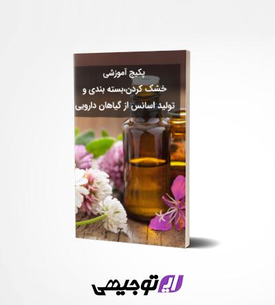 تولید و بسته اسانس از گیاهان دارویی