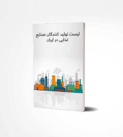 بانک اطلاعات صنایع مربوط به آجیل
