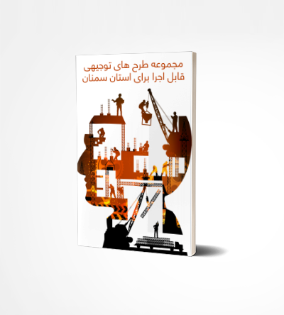مجموعه طرح های توجیهی قابل اجرا برای استان سمنان
