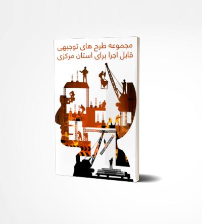 مجموعه طرح های توجیهی قابل اجرا برای استان مرکزی