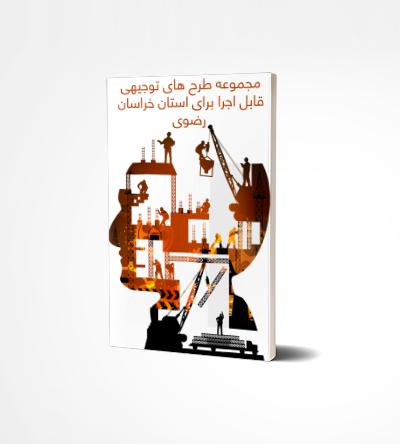 مجموعه طرح های توجیهی قابل اجرا برای استان خراسان رضوی