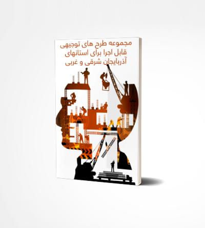 مجموعه طرح های توجیهی قابل اجرا برای استانهای آذربایجان شرقی و غربی