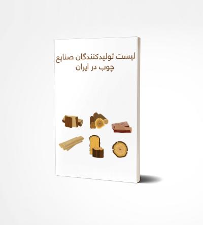 لیست تولیدکنندگان صنایع چوب در ایران