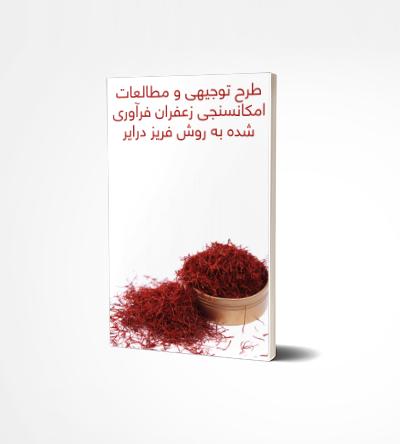 saffron - طرح توجیهی و مطالعات امکانسنجی زعفران فرآوری شده به روش فریز درایر