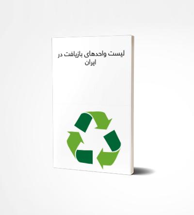 لیست واحدهای بازیافت در ایران