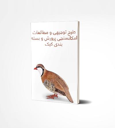 cover 2 - طرح توجیهی و مطالعات امکانسنجی پرورش و بسته بندی کبک