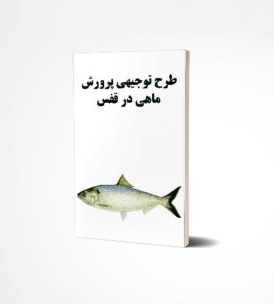 mahi cover - طرح توجیهی پرورش ماهی در قفس (ویرایش 97)