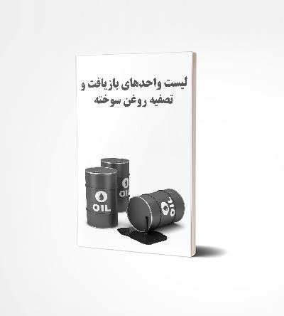 لیست واحدهای بازیافت و تصفیه روغن سوخته