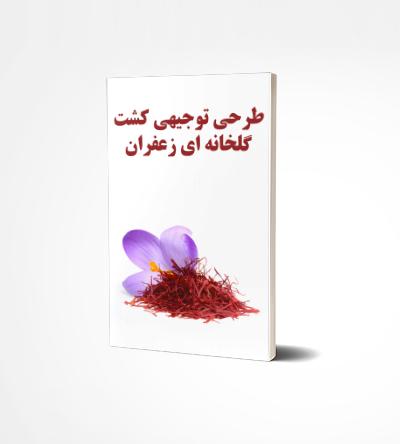 طرحی توجیهی کشت گلخانه ای زعفران