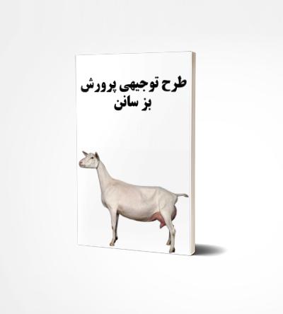 sanan cover - طرح توجیهی پرورش بز سانن 30 راسی(ویرایش بهمن 96)