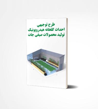 cover 2 - طرح توجیهی گلخانه هیدروپونیک صیفی جات (ویرایش 97)