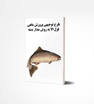 طرح توجیهی پرورش ماهی قزل الا به روش مدار بسته