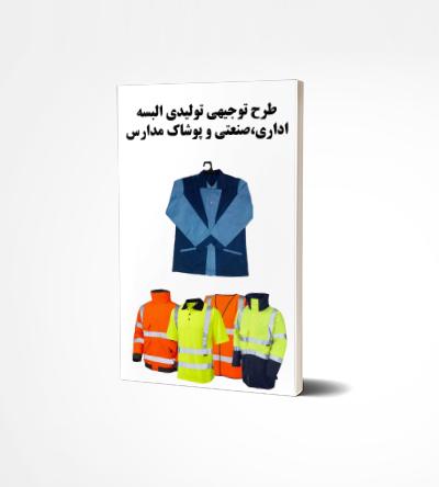 طرح توجیهی تولیدی البسه اداری،صنعتی و پوشاک مدارس
