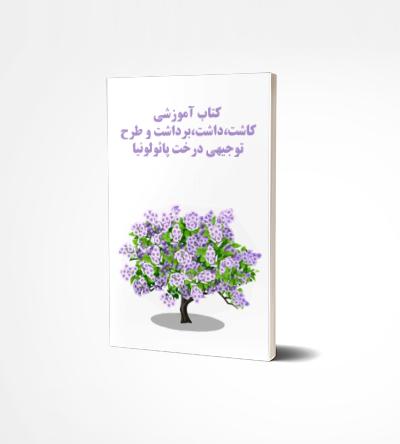 آموزشی کاشت،داشت،برداشت و طرح توجیهی درخت پائولونیا - کتاب آموزشی کاشت،داشت،برداشت و طرح توجیهی درخت پائولونیا