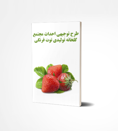cover 2 - طرح توجیهی احداث مجتمع گلخانه تولیدی توت فرنگی (ویرایش 96)