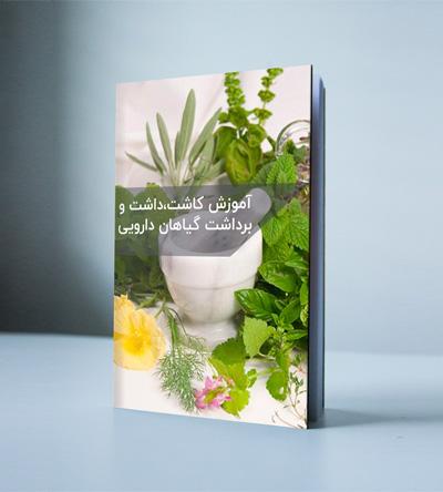 herbal book - آموزش کاشت،داشت و برداشت گیاهان دارویی