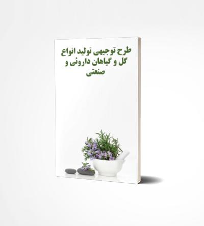 طرح توجیهی تولید انواع گل و گياهان داروئی و صنعتی(آپدیت آذر97)