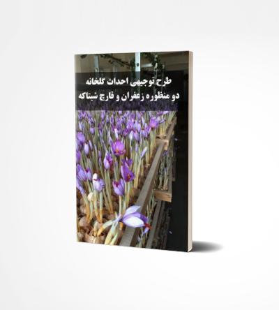 طرح توجیهی احداث گلخانه زعفران