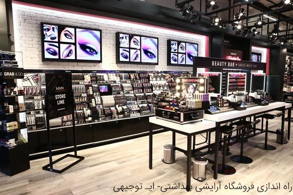 راه اندازی فروشگاه لوازم آرایشی بهداشتی