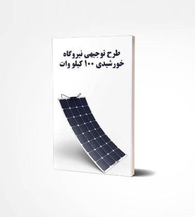 طرح توجیهی نیروگاه خورشیدی 100 کیلو وات