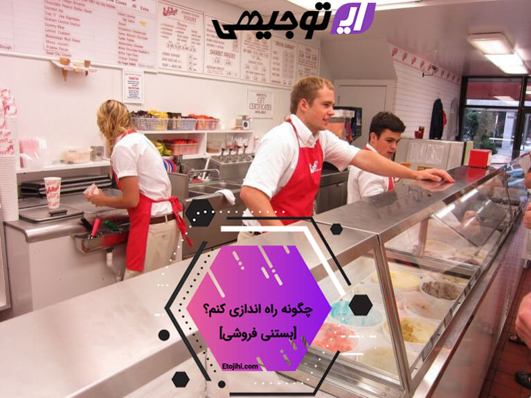 راه اندازی بستنی فروشی