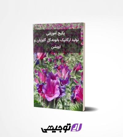 پکیج آموزشی تولید ارگانیک بابونه،گل گاوزبان و آویشن