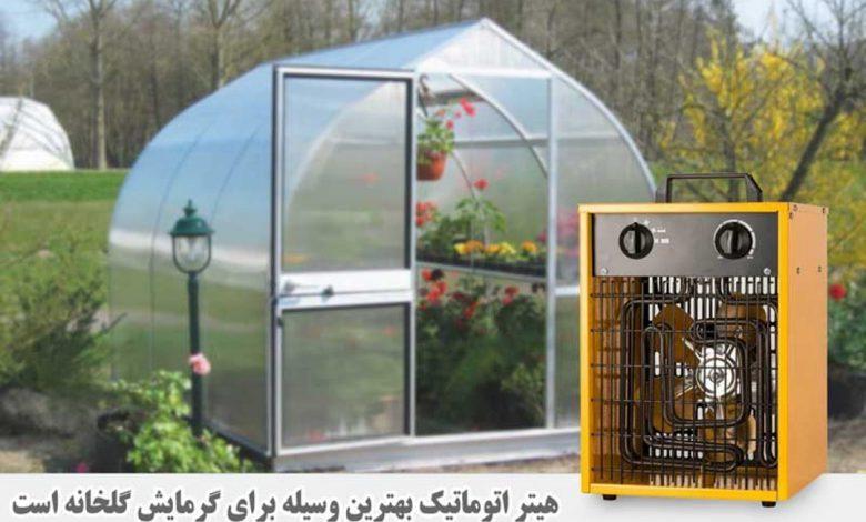 تامین گرمای گلخانه خانگی با بخاری گلخانه